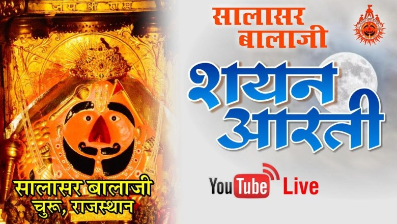 Salasar Balaji Live Aarti   सालासर बालाजी लाइव शयन-आरती    Salasar Balaji Darshan 09/01/2021