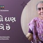 Vhalo Daan Mange Chhe | વ્હાલો દાણ માંગે છે | Krishna Bhajan | Daan Leela Gujarati Bhajan | Jayaben
