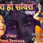 Sanwara Ho Sanwara| Mira Bai Bhajan| Preet Prerana Srivastsva | rajasthani | Krishna bhajan | 2020
