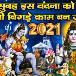 शिव जी भजन लिरिक्स – सबसे शक्तिशाली शिव जी का भजन | Shiv Bhajan 2021 | New Shiv Bhajan 2021 | Shiv Ji Ke Bhajan 2021