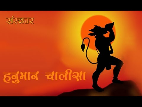 Hanuman Chalisa | Ravindra Jain Ji