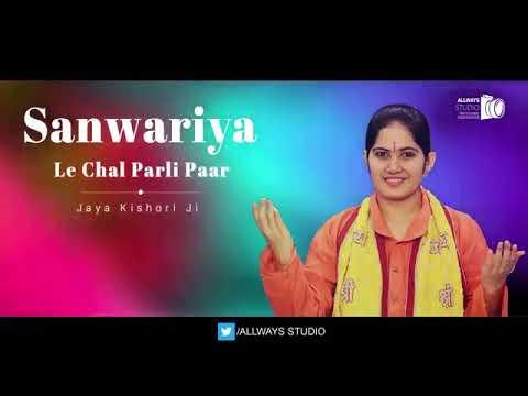 Sanwariya le chal Parli Paar | Krishna Bhajan | Shyam Teri Lagan | Jaya Kishori Ji