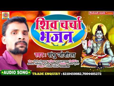 शिव जी भजन लिरिक्स – शिव चर्चा भजन शंम्भू जोशीला का shiv charcha bhajan Shambhu Joshila ka 2021 ka shivguru bhajan
