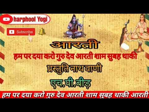 ham per Daya karo Gurudev Aarti Shyam subah taki prastuti nath vani