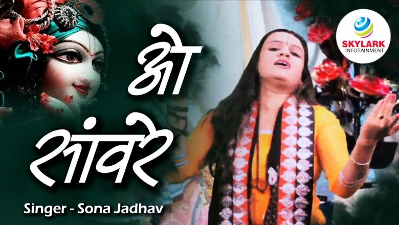 O Sawre    Superhit Krishna Bhajan    Rangila Fagun Mela Aa Gaya    #Sona Jadhav #Skylark
