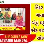 શામળિયા જલ્દી આવો●મધુબા●New Gujarati Bhajan 2021●Best Krishna Bhajan 2021●Satsangi Mandal