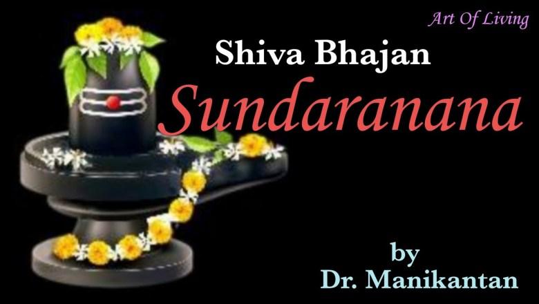 शिव जी भजन लिरिक्स – Sundaranana| Hara Shiva Shiva Hara Sundaranana| Shiva Bhajan|Art Of Living|Shri Shri Gurudev Gallery
