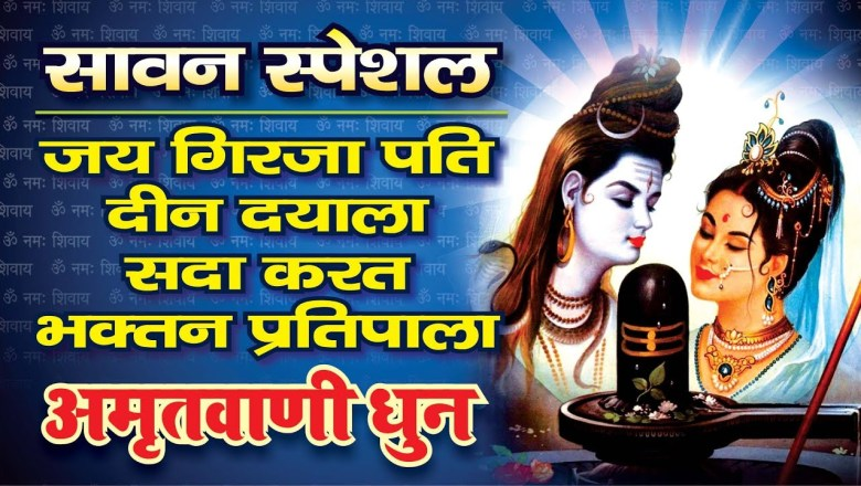 शिव जी भजन लिरिक्स – सावन गुरूवार स्पेशल : जय गरिजा पति दीन दयाला :  Sawan Special Shiv Bhajan |