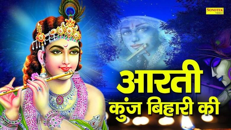 Aarti Kunj Bihari Ki | आरती कुंजबिहारी की | Vandana Vajpai | Krishan Bhajan | Latest Krishan Bhajan
