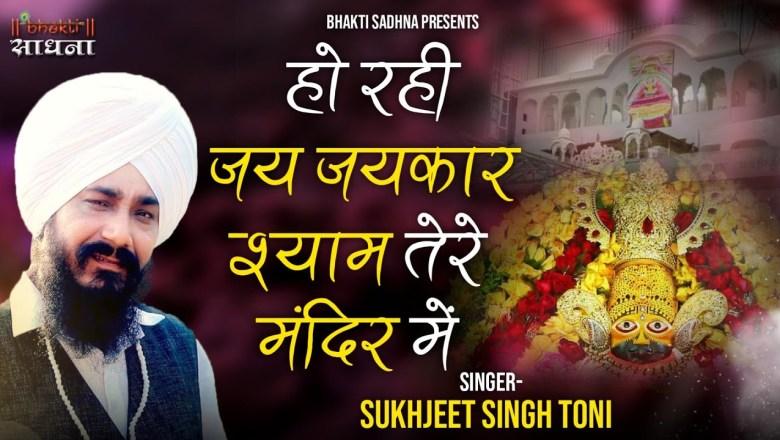 हो रही जय जयकार श्याम तेरे मंदिर में |Ho Rahi JaI JaI Kar Shyam Tere  Mandir Mein|Khatu Shyam Bhajan