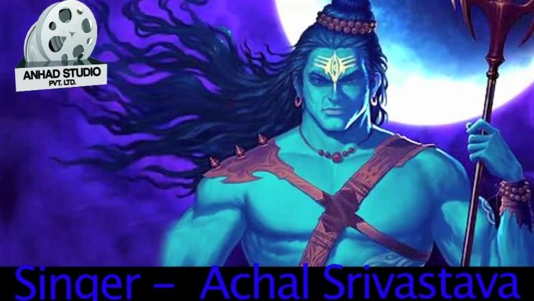शिव जी भजन लिरिक्स – Neelkanth Bhole baba / Shiv Bhajan /Singer-  Achal Srivastava