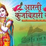 Aarti Kunj  Bihari Ki (आरती कुंज बिहारी की) With Lyrics By ANUP JALOTA   Krishna Aarti   Pen Bhakti