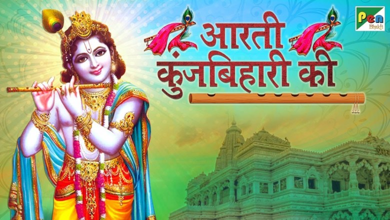 Aarti Kunj  Bihari Ki (आरती कुंज बिहारी की) With Lyrics By ANUP JALOTA | Krishna Aarti | Pen Bhakti