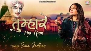 तुम्हारे हैं हम   Tumhare Hain Hum   Beautiful Krishna Bhajan   Sona Jadhav ( Full HD Video)