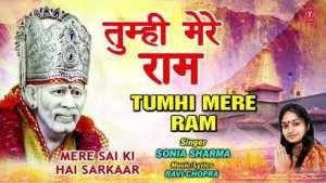 तुम्हीं मेरे राम Tumhi Mere Ram I SONIA SHARMA I Sai Bhajan,Mere Sai Ki Hai Sarkaar, Full Audio Song