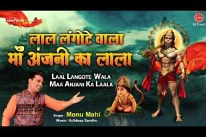 लाल लंगोटे वाला, माँ अंजनी का लाला - New Hanuman Bhajan - Monu Mahi - Ambey Bhakti