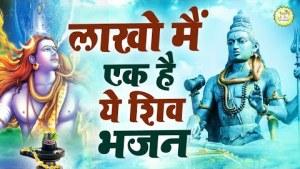 शिव जी भजन लिरिक्स - लाखो मैं एक है ये शिव भजन !! Shiv Bhajan 2021 !! New Bhajan 2021 !! Shiv Song 2021 : New Bhajan 2021
