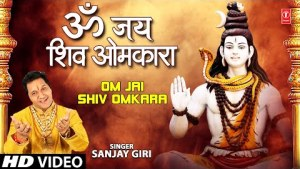 शिव जी भजन लिरिक्स - ॐ जय शिव ओमकारा Om Jai Shiv Omkara I Shiv Bhajan Shiv Aarti I SANJAY GIRI I Full HD Video Song