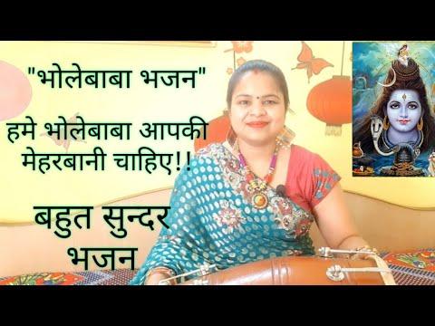 शिव जी भजन लिरिक्स – Shiv bhajan ।।भोलेबाबा आपकी मेहरबानी हमे चाहिए।।बहुत सुन्दर भजन जरुर सुने।।bholebaba aapki mehrbaani