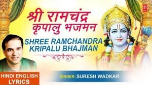 श्री राम चंद्र कृपालु भजमन Shri Ram Chandra Kripalu with Lyrics I SURESH WADKAR