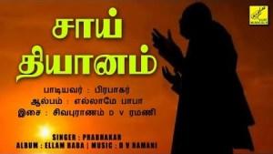 சாய் தியானம்    SAI DHYANAM    SHIRDI SAI BABA SONGS    ASIRVAD    PRABHAKAR    VIJAY MUSICALS