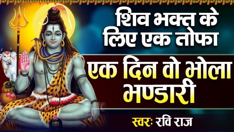शिव जी भजन लिरिक्स – शिव भक्त के लिए एक तोफा – एक दिन वो भोला भण्डारी – रवि राज – Shiv Bhajan 2021