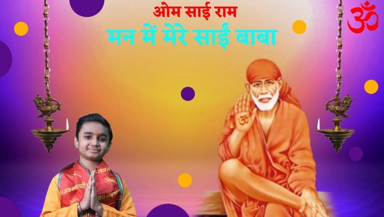 Man Mein Mere Sai Baba  | Sai Baba Songs | Sai Bhajans | Devotional Songs
