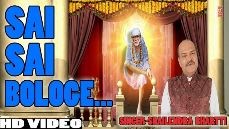 Sai Sai Bologe To Mann Ki Shanti Milege Sai Bhajan, SHAILENDRA BHARTTI, HD Video, Sai Naam Avinashi