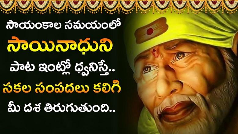 సాయిబాబా పాటలు..| Sai Baba Evening Songs In Telugu | Thursday Devotional Songs | Devotional Life