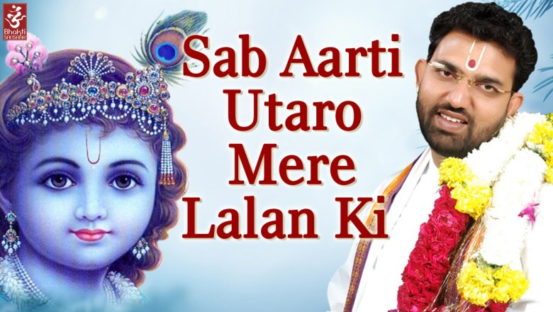 Sab Aarti Utaro Mere Lalan Ki –  Krishna Bhajan – Latest Full Video Hindu Devotional Bhajan