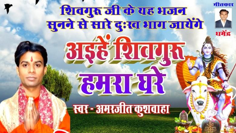 शिव जी भजन लिरिक्स – शिवगुरु चर्चा गीत  || ShivGuru Ji Ke Bhajan || #ShivGuru_Song || Shiv Bhajan || Shiv Charcha Song