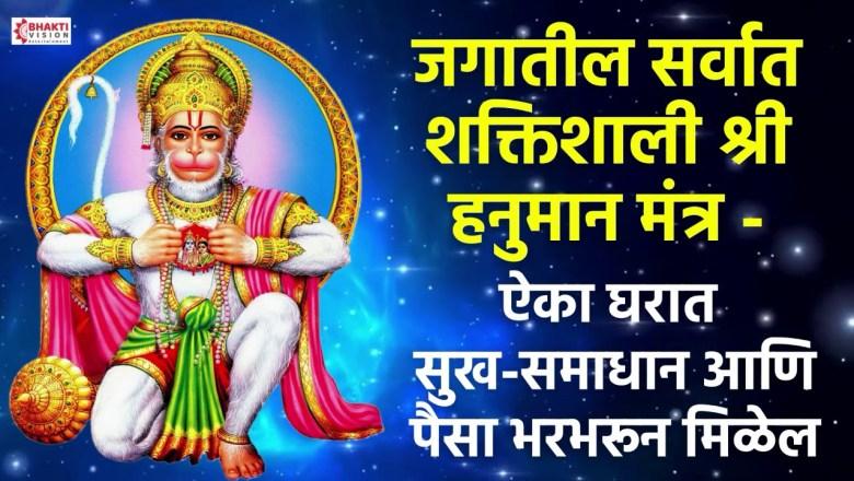 Hanuman Mantra: जगातील सर्वात शक्तिशाली श्री हनुमान मंत्र- ऐका घरात सुख-समाधान आणि पैसा भरभरून मिळेल