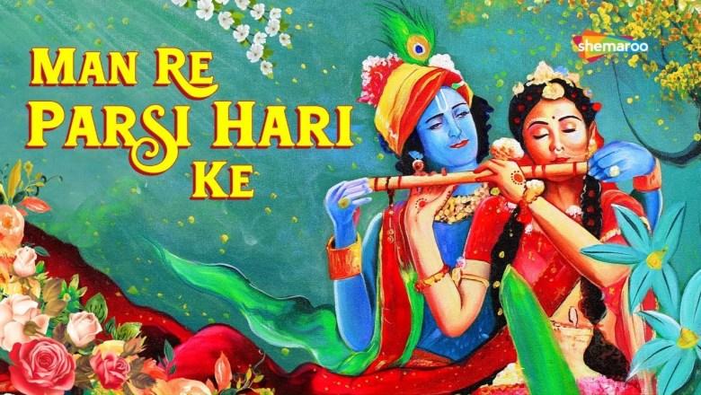 Anup Jalota Krishna Bhajan   Krishna Devotional Song   Man Re Parsi Hari Ke Charan