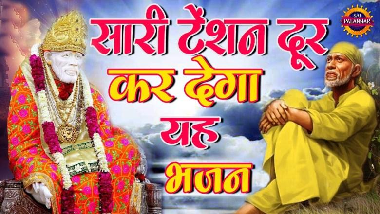 सारी टेंशन दूर कर देगा यह भजन : Sai Baba Song : Superhit Bhajan 2021 : Sai Baba : Sai Palanhar