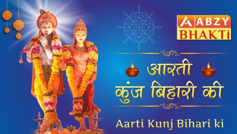 Aarti Kunj Bihari ki   Krishna Bhajan   ABZY Bhakti