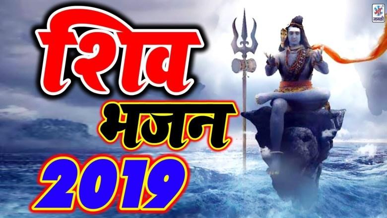 शिव जी भजन लिरिक्स – 2019 SHIV BHAJAN    शिव भजन 2019    Bhola Se Pyaar Karo    SuperHIT 2019 Bhola Song