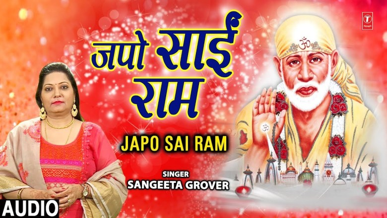 जपो साईं राम Japo Sai Ram I SANGEETA GROVER I Sai Bhajan I Latest Audio Song