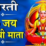 जय संतोषी माता | Jai Santoshi Mata Aarti I KRISHNA I Santoshi Mata Aarti | Mata Ki Aarti 2021