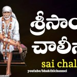 సాయి చాలీసా | Sai Chalisa with Telugu Lyrics | Bhakthi Channel | Sai Baba Songs