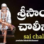 సాయి చాలీసా | Sai Chalisa with Telugu Lyrics | Bhakthi Channel | Sai Baba Songs