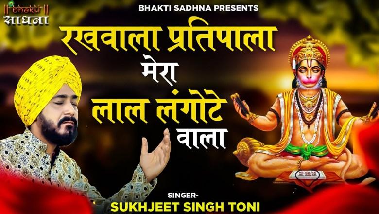आज की सुबह आपका हर काम मंगल करेगा ये भजन  |Hanuman Bhajan 2021| New Hanuman Bhajan 2021 |Bhajan 2021