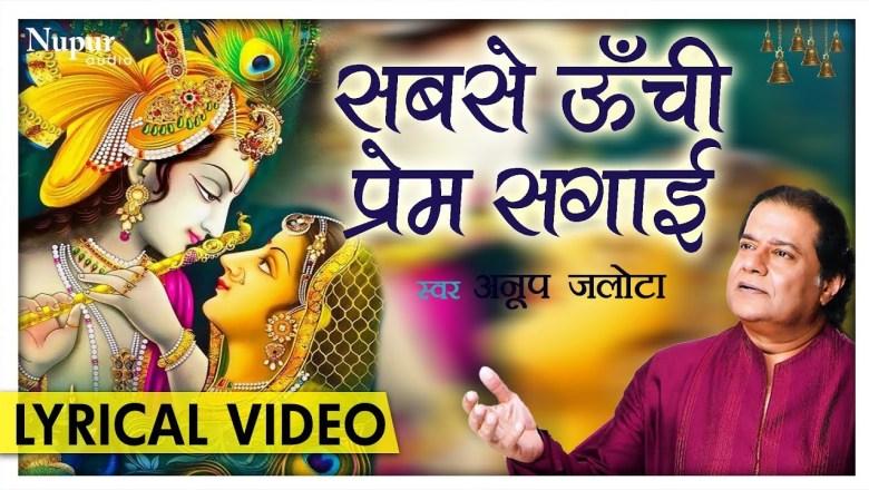 Sabse Unchi Prem Sagai – Anup Jalota   Lord Krishna Bhajan (Hindi Lyrics)   Nupur Audio