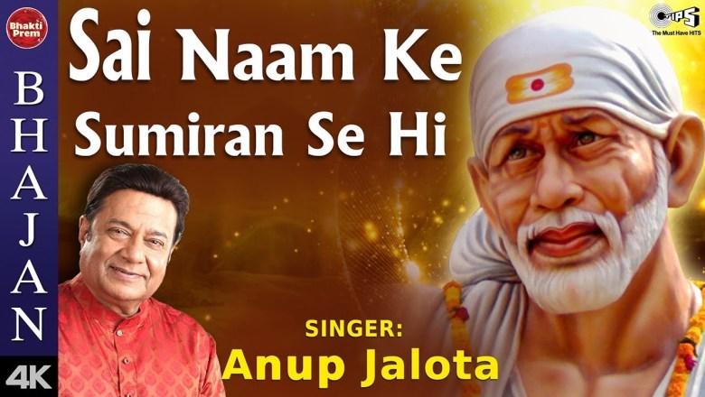 Sai Naam Ke Sumiran Se with Lyrics   Sai Baba Song   Anup Jalota   Sai Bhajan