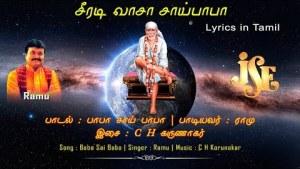 Baba Sai Baba Lyrics in Tamil   Tamil Devotional Songs   Sadguru Sai Song   Tamil Devotional