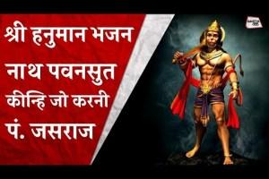 Saturday Special | नाथ पवनसुत कीन्हि जो करनी...| Pt Jasraj | Lord Hanuman Bhajan | Sahitya Tak