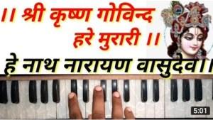 Shri hare Krishna bhajan super bhajan Rajasthani song