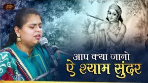 आप क्या जानो ऐ श्याम सुन्दर   Arushi Gambhir Ji   Krishna Bhajan   Bhav Pravah