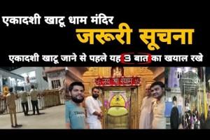 एकादशी खाटू धाम मंदिर जरूरी सूचना | एकादशी खाटू जाने से पहले यह 3 बात का खयाल रखे |MB Record Bhakati