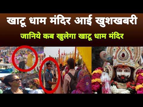 खाटू धाम मंदिर आई खुशखबरी | जानिये कब खुलेगा खाटू धाम मंदिर | Khatu Dham Mandir Open 2021| MB Record