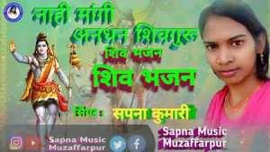 शिव जी भजन लिरिक्स - अनधन मांगी ना ये शिवगुरू ! Shiv bhajan ! Shiv guru ke bhajan ! Shiv charcha song ! Sapna kumari !